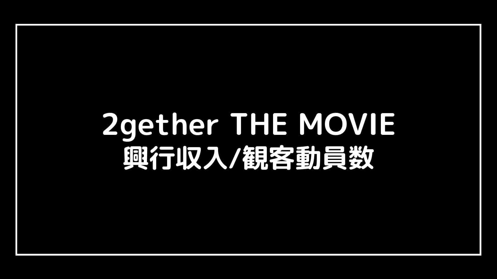 映画『2gether THE MOVIE』興行収入推移と最終興収を元映画館社員が予想
