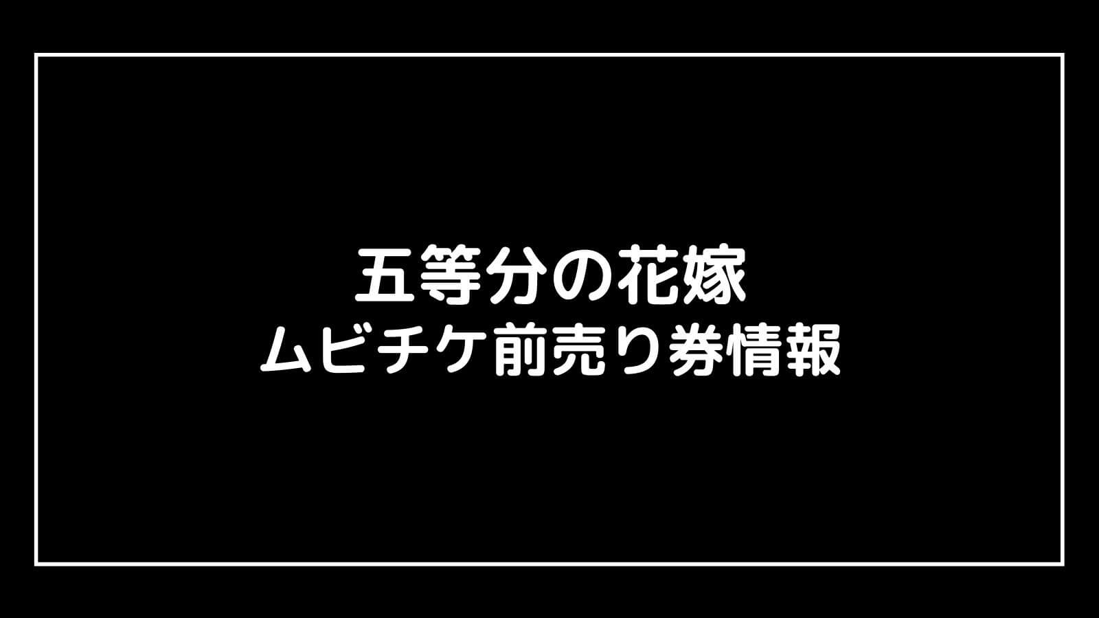 映画『五等分の花嫁』特典付きムビチケ前売り券はいつ発売する?