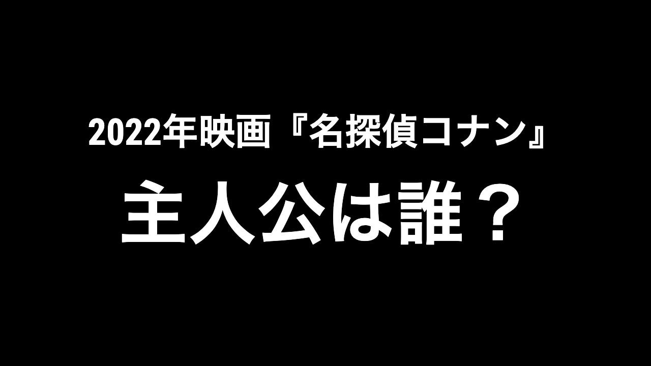 2022年コナン映画は誰が主人公?緋色の弾丸エンドロール後の次回予告から予想