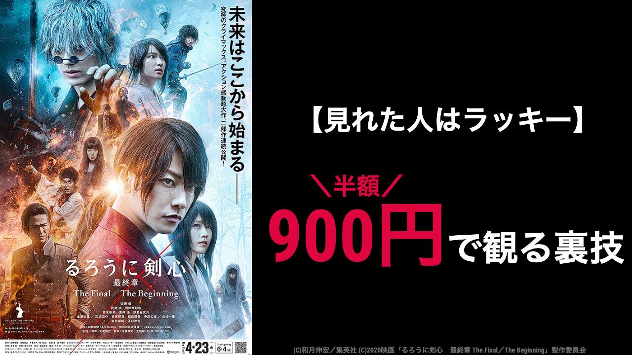 『るろうに剣心 最終章 The Final/The Beginning』900円で観る裏技!