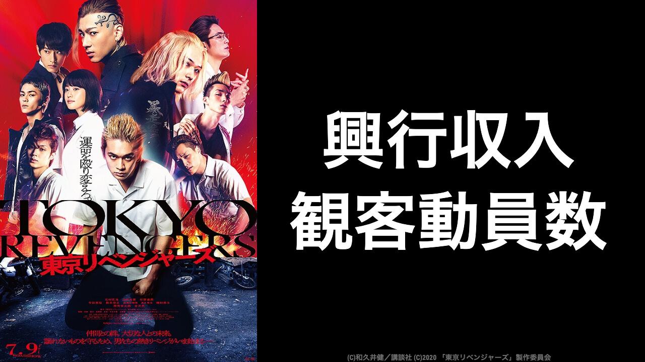 映画『東京リベンジャーズ』興行収入推移と最終興収を元映画館社員が予想