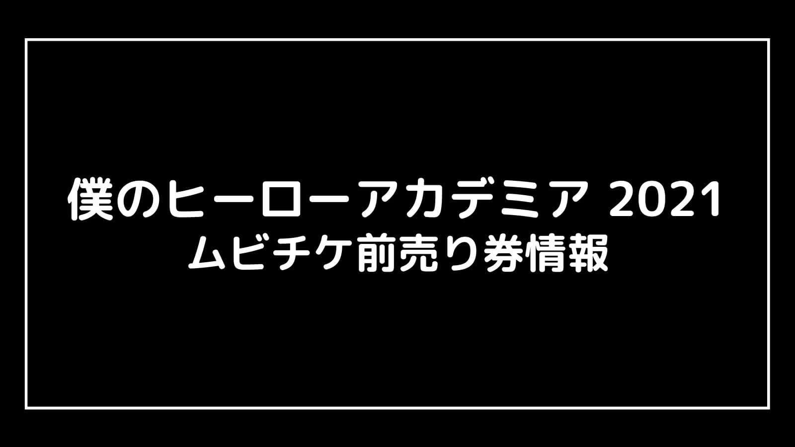 映画『僕のヒーローアカデミア3』特典付きムビチケ前売り券はいつ発売する?【ワールドヒーローズミッション】