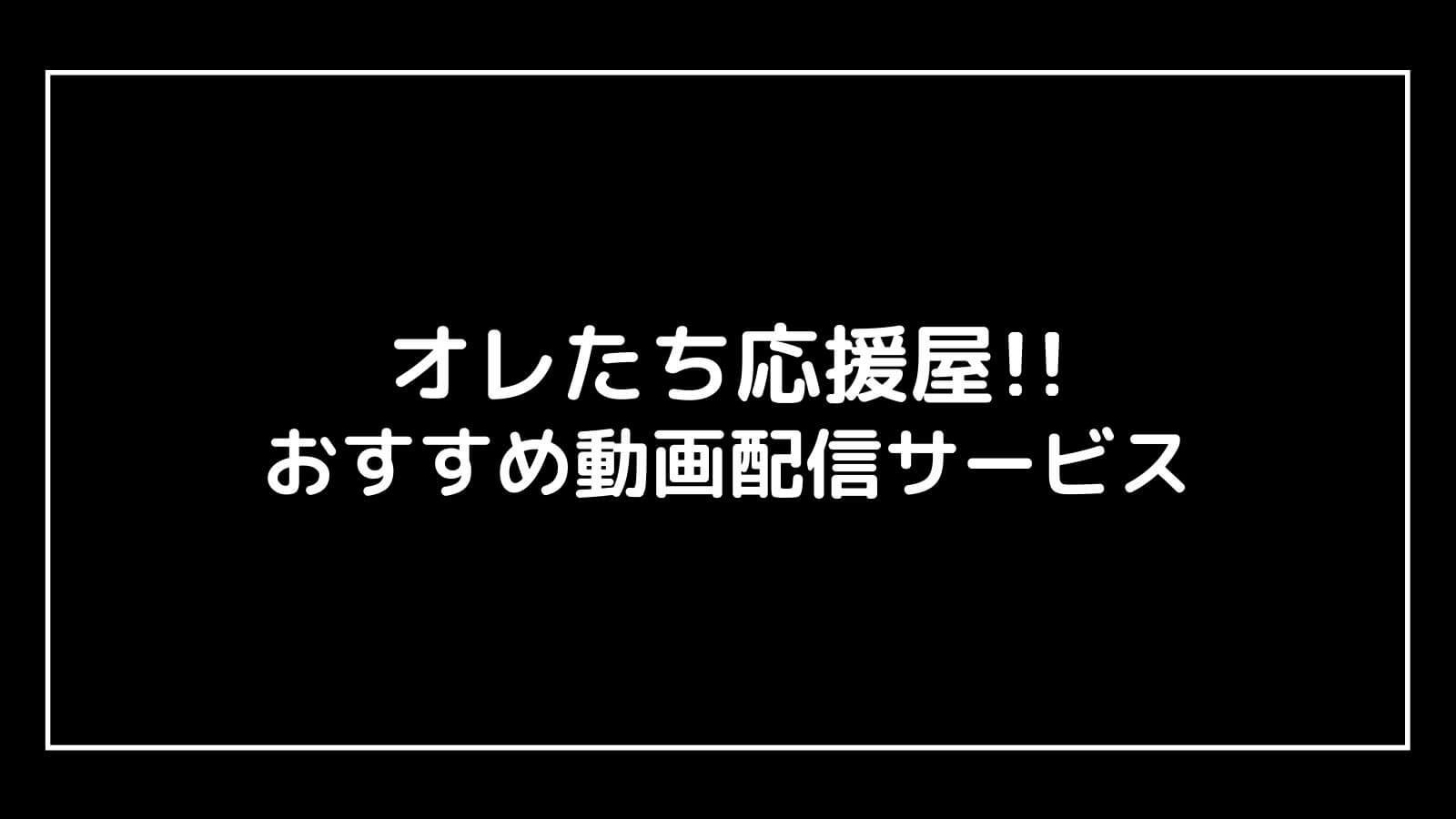 映画『オレたち応援屋!!』を無料視聴できる動画配信サービス【A.B.C-Z主演】