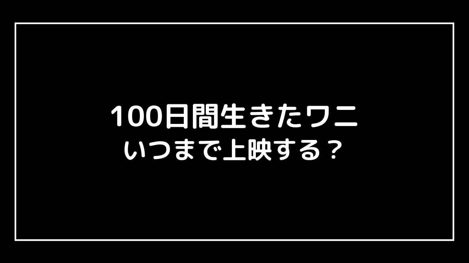 映画『100日間生きたワニ』はいつまで上映される?元映画館社員が予想【100日後に死ぬワニ】