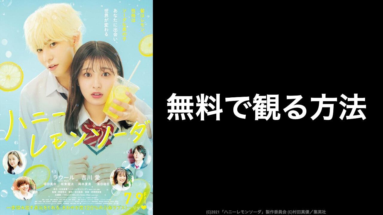 映画『ハニーレモンソーダ』の無料映画配信をフル視聴できる動画サイト