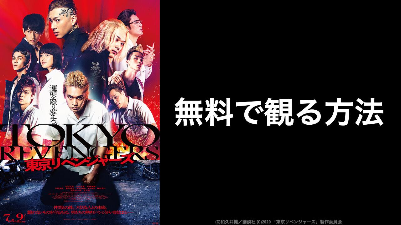 映画『東京リベンジャーズ』の無料映画配信をフル視聴できる動画サイト