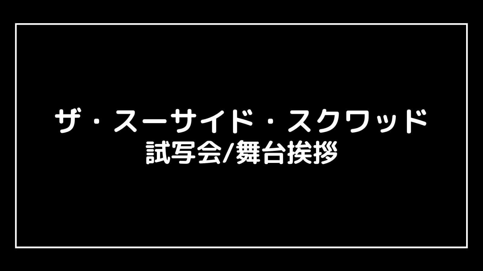 映画『ザ・スーサイド・スクワッド(2021)』の試写会と舞台挨拶情報