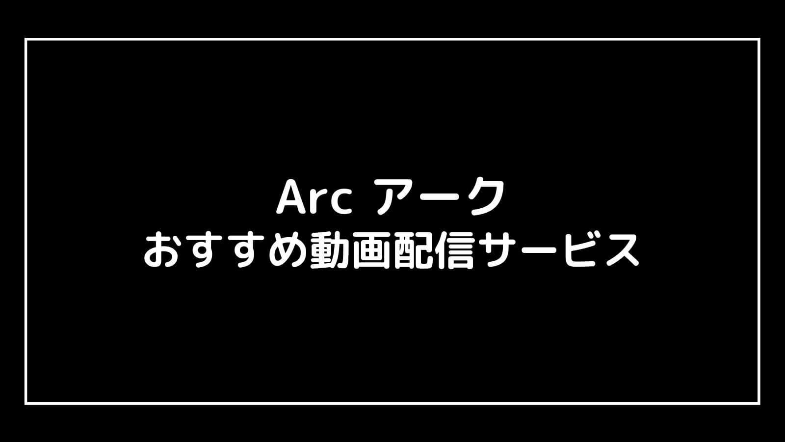 映画『Arc アーク』の無料動画をフル視聴できるおすすめ配信サービス