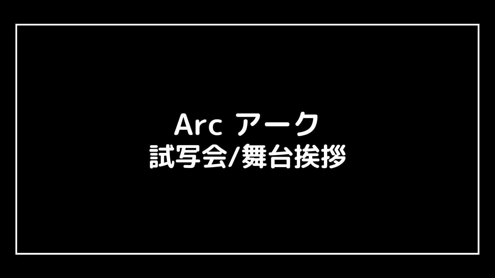 映画『Arc アーク』の試写会と舞台挨拶ライブビューイング情報
