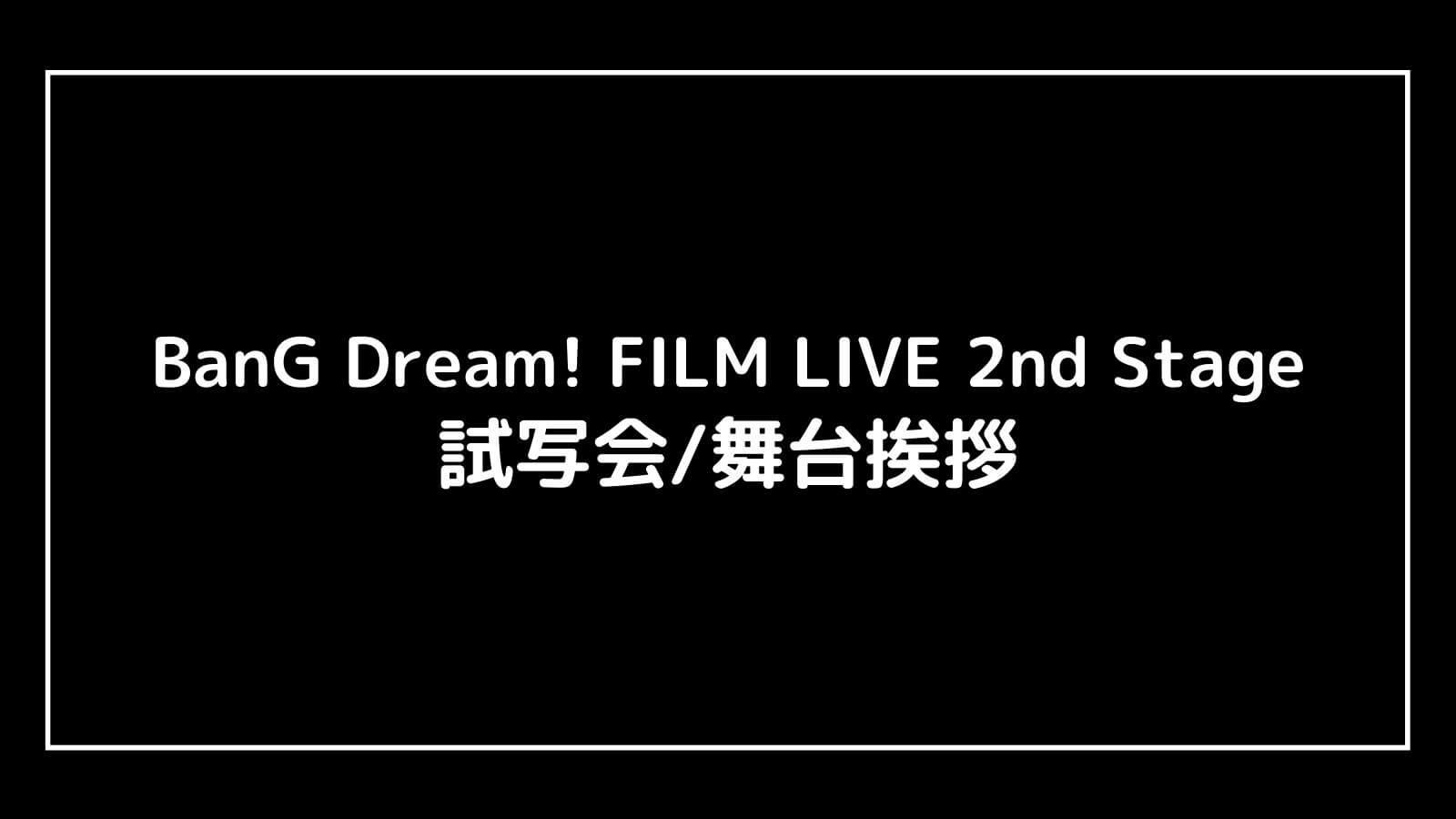 映画『BanG Dream! FILM LIVE 2nd Stage』の試写会と舞台挨拶ライブビューイング情報