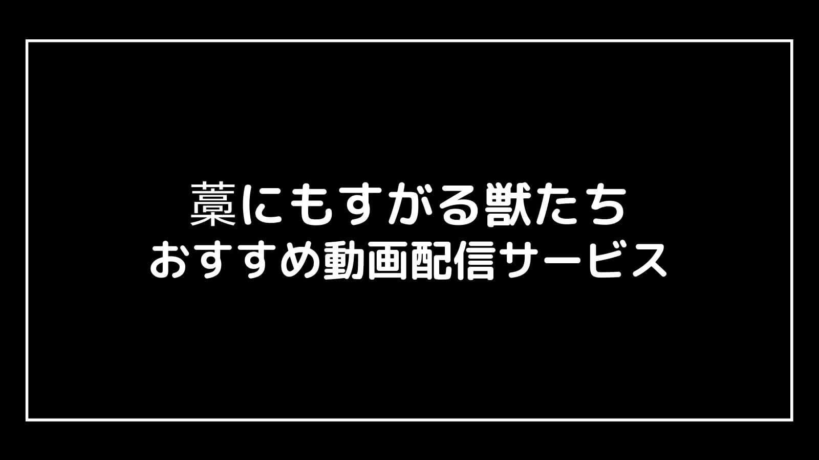 映画『藁にもすがる獣たち』の無料映画配信をフル視聴できる動画サイト