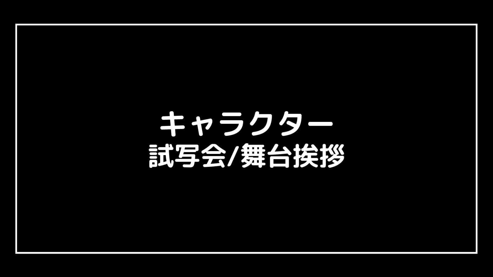 映画『キャラクター』の試写会と舞台挨拶ライブビューイング情報