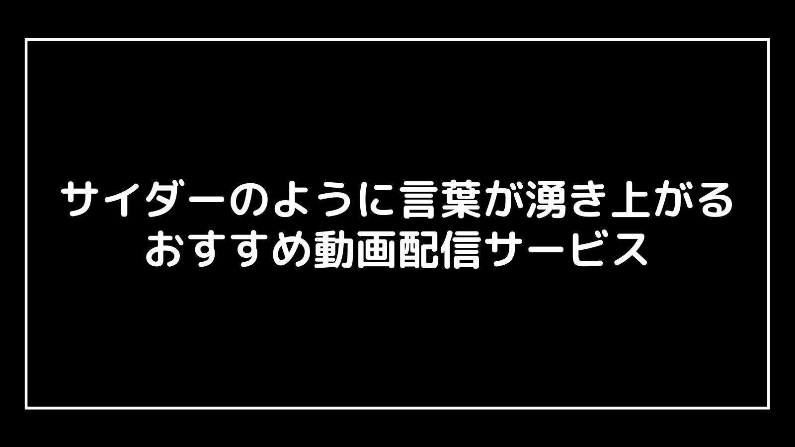 映画『サイダーのように言葉が湧き上がる』の配信を無料視聴できるおすすめ動画配信サイト