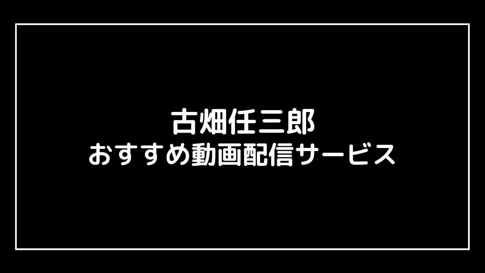『古畑任三郎』シリーズの配信を無料視聴できるおすすめ動画配信サイト