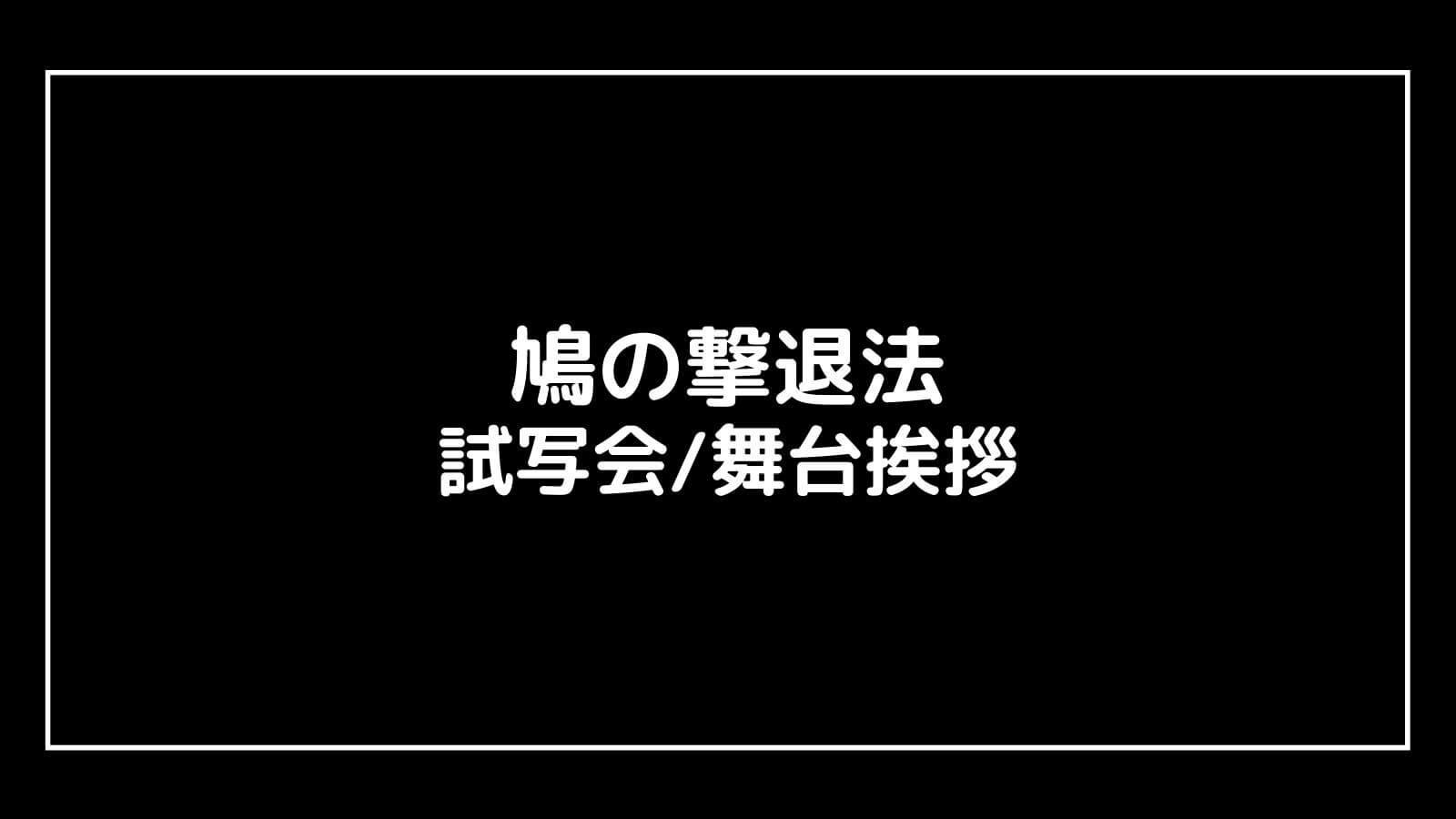 映画『鳩の撃退法』の試写会と舞台挨拶ライブビューイング情報