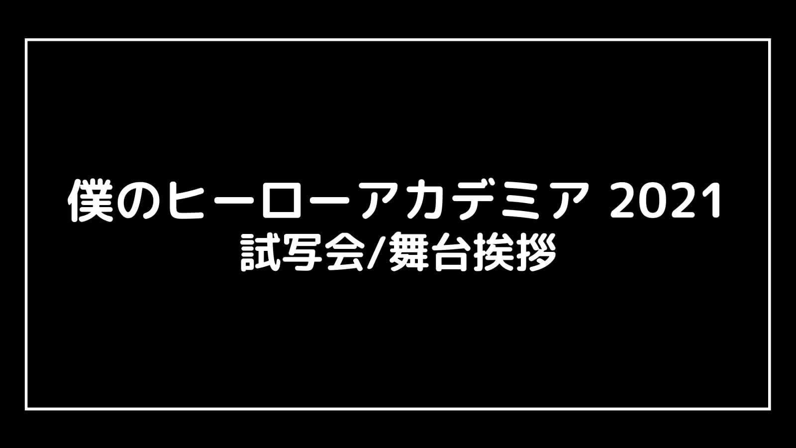 映画『僕のヒーローアカデミア3』の試写会と舞台挨拶ライブビューイング情報【ワールドヒーローズミッション】