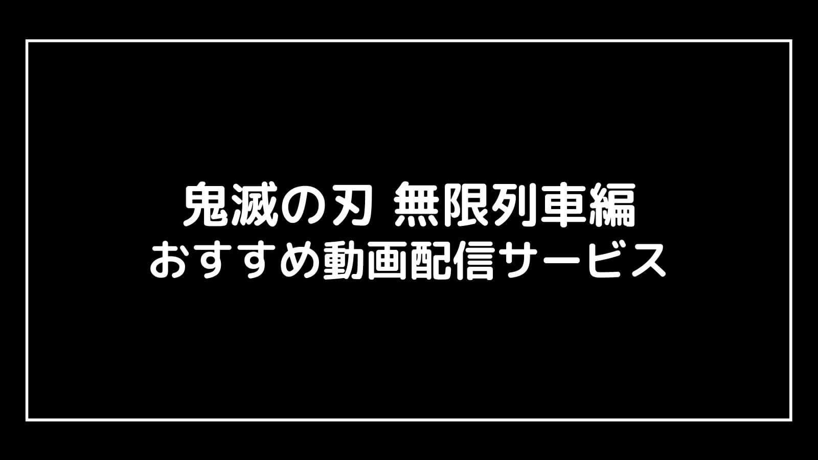 映画『鬼滅の刃 無限列車編』を無料視聴できる動画配信サービスまとめ【テレビアニメも無料】