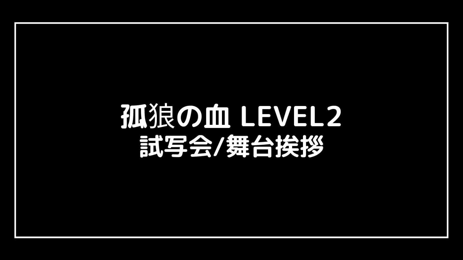 映画『孤狼の血 LEVEL2』の試写会と舞台挨拶ライブビューイング情報
