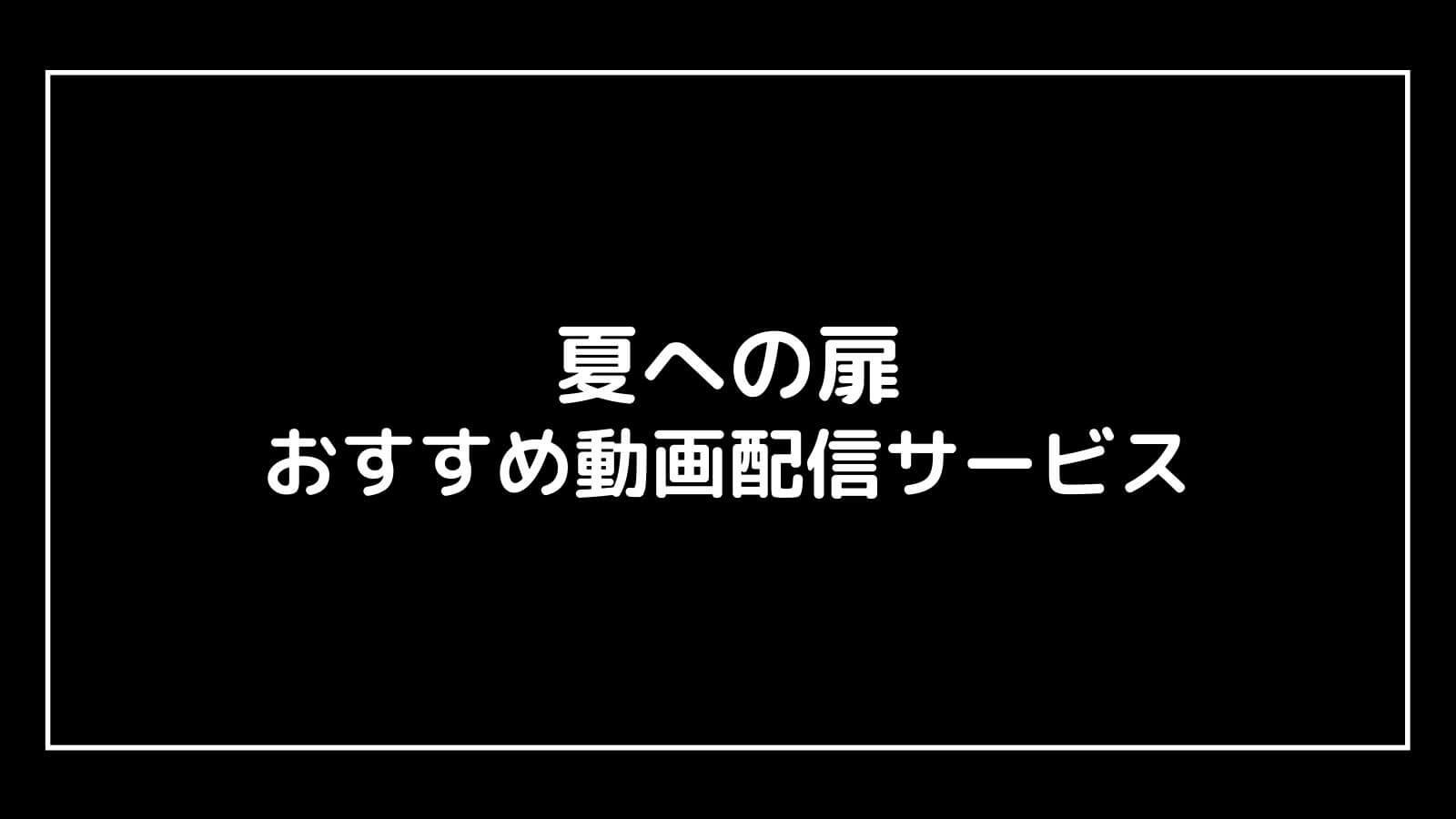 映画『夏への扉』の無料動画をフル視聴できるおすすめ配信サービス