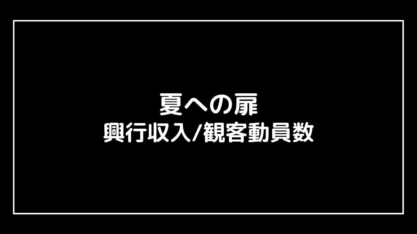 映画『夏への扉』興行収入推移と最終興収を元映画館社員が予想