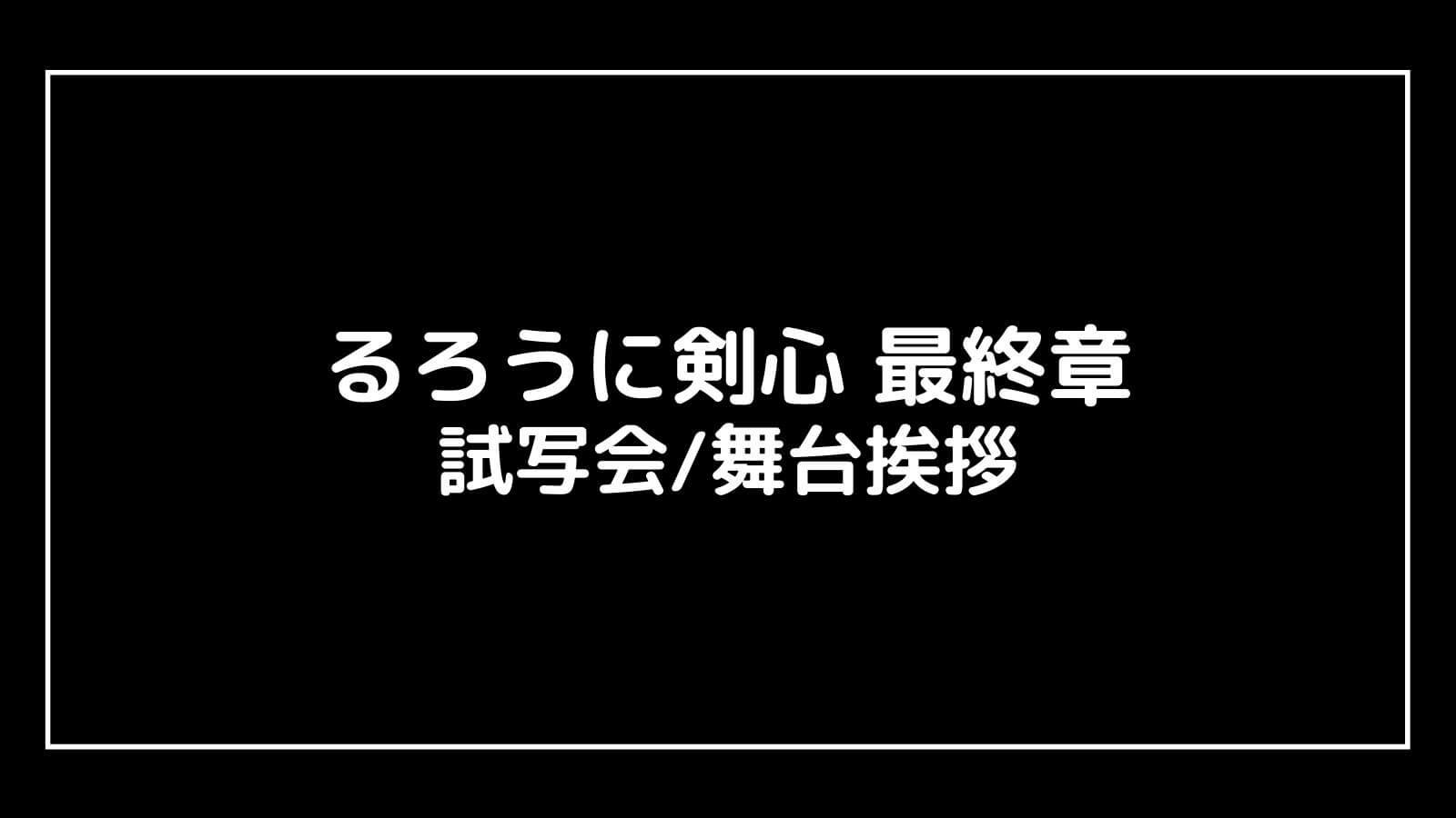 映画『るろうに剣心 最終章 The Beginning』の試写会と舞台挨拶ライブビューイング情報