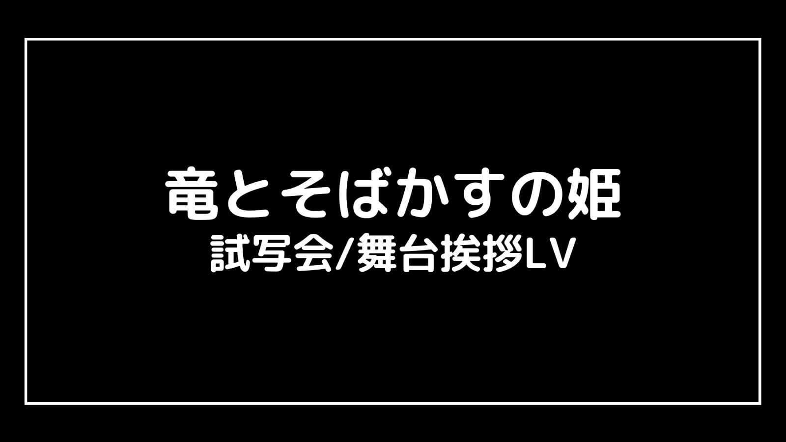映画『竜とそばかすの姫』の試写会と舞台挨拶ライブビューイング情報