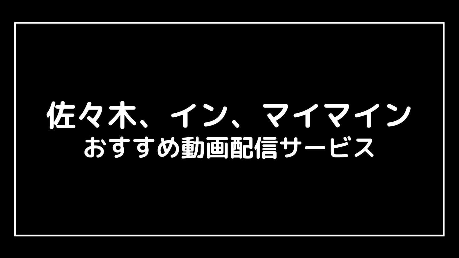 映画『佐々木、イン、マイマイン』の無料映画配信をフル視聴できる動画サイト