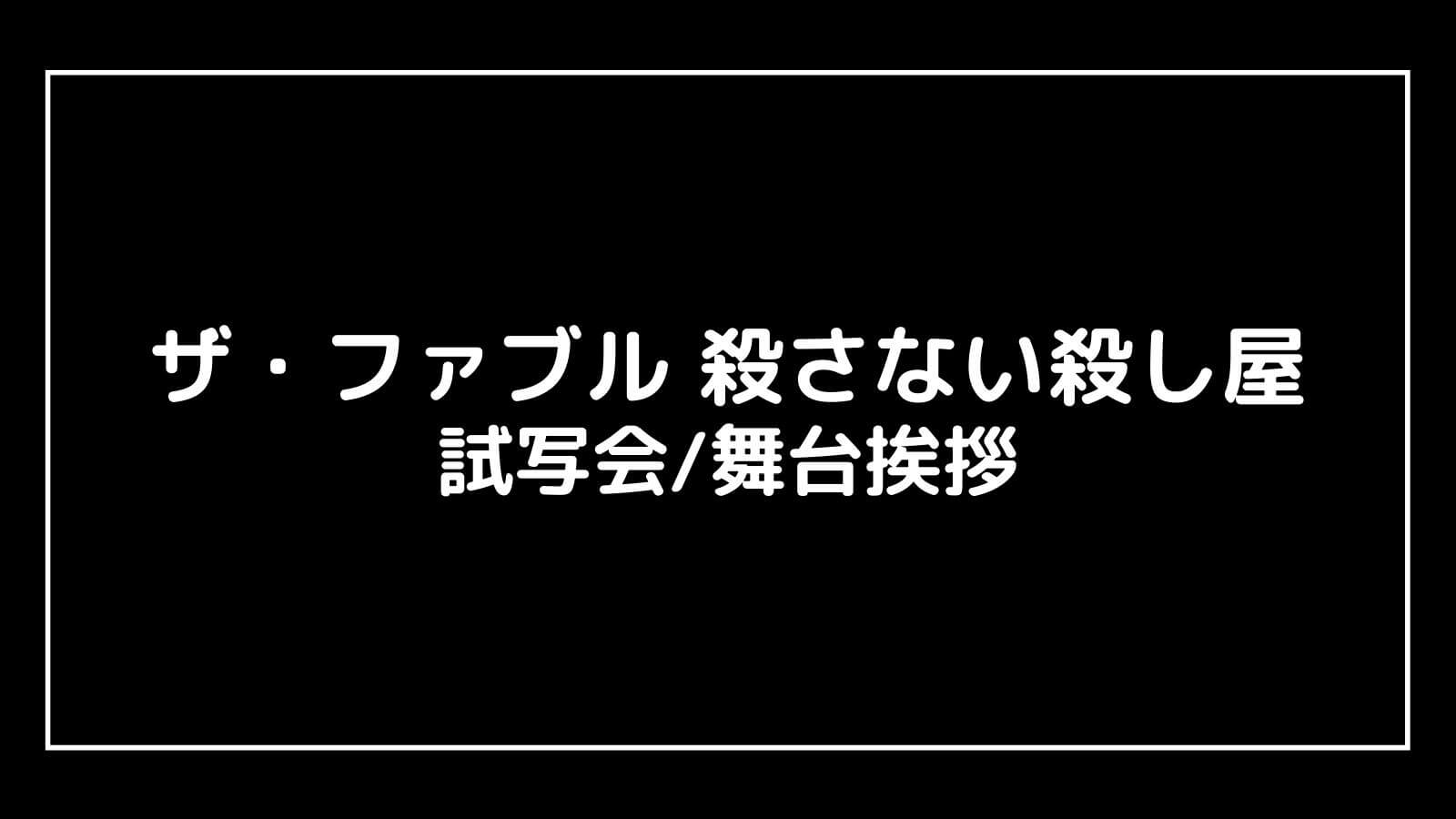 映画『ザ・ファブル2 殺さない殺し屋』の試写会と舞台挨拶ライブビューイング情報