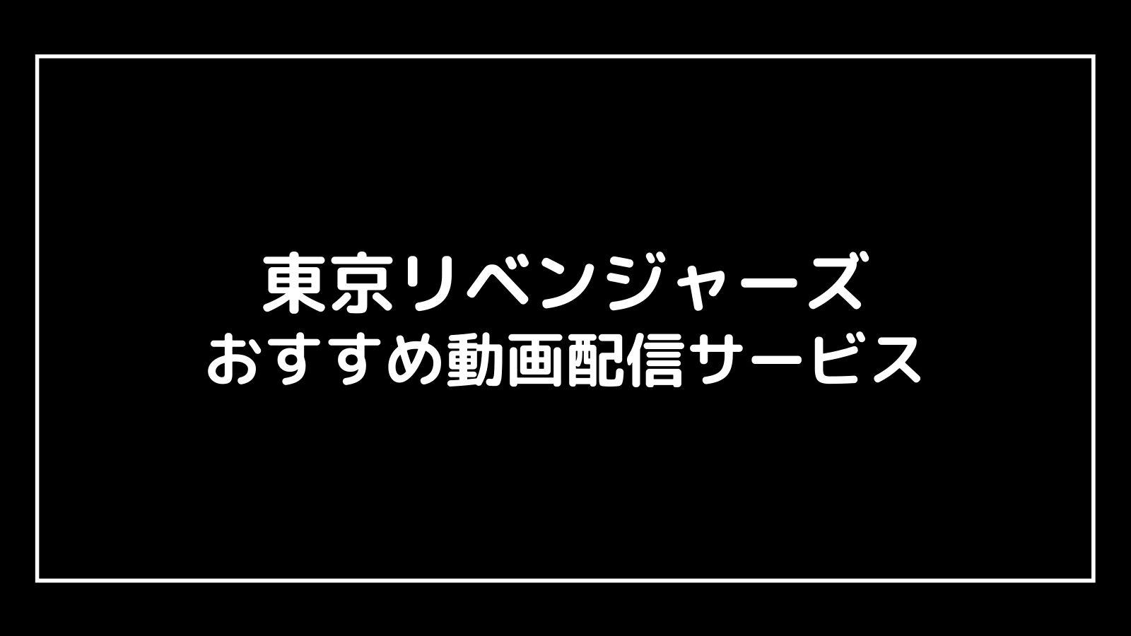 実写映画『東京リベンジャーズ』の無料映画配信をフル視聴できる動画サイト