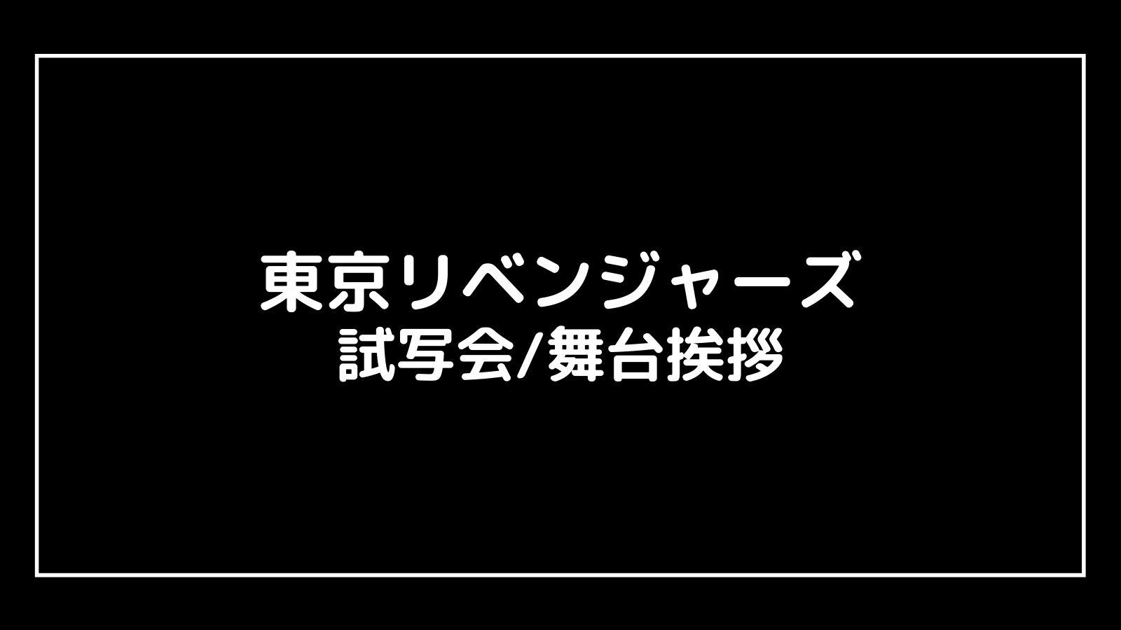 映画『東京リベンジャーズ』の試写会と舞台挨拶ライブビューイング情報