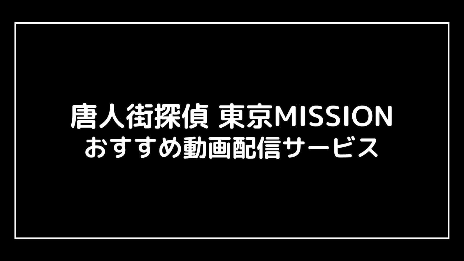 『唐人街探偵 東京MISSION』の無料映画配信を視聴できるおすすめ動画配信サイト