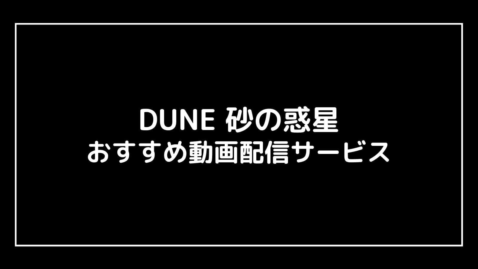 映画『DUNE 砂の惑星』の配信を無料視聴できるおすすめ動画配信サイト