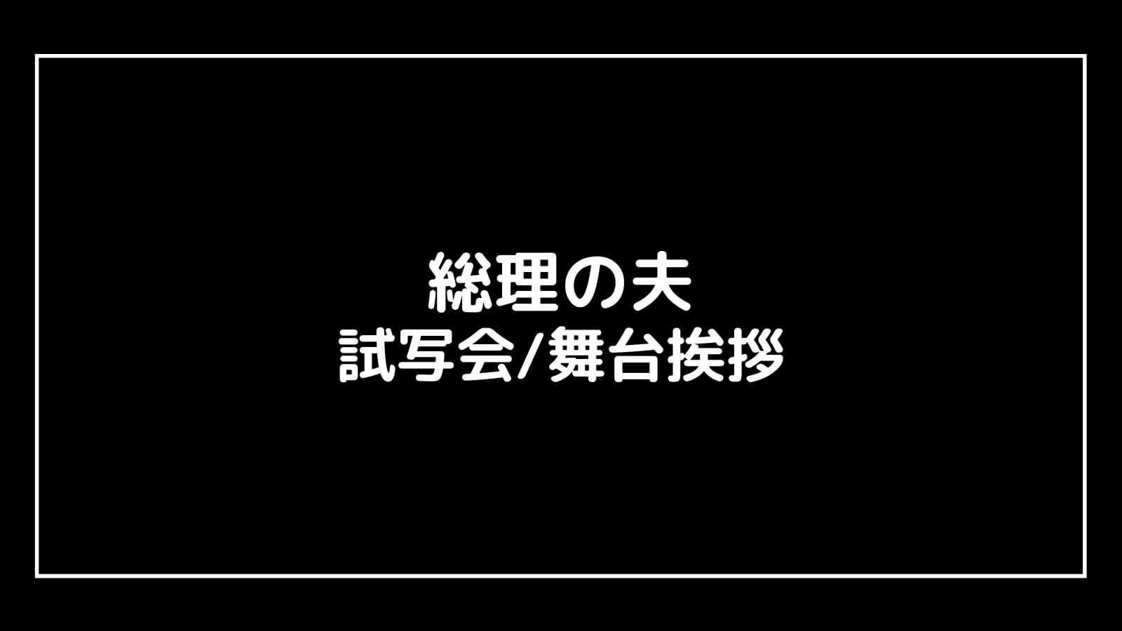 映画『総理の夫』の試写会と舞台挨拶ライブビューイング情報