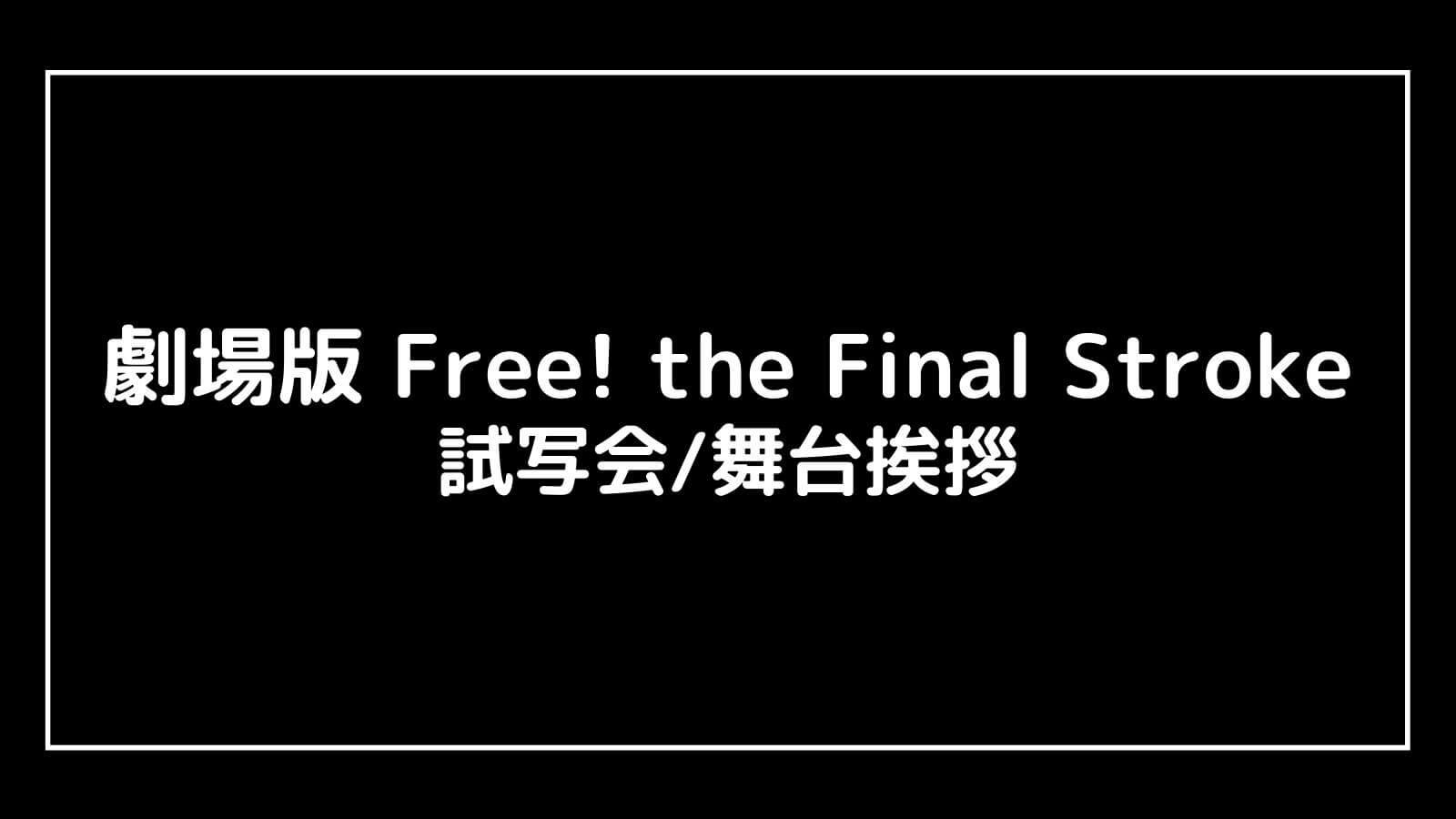 映画『劇場版 Free! the Final Stroke(2021)』の試写会と舞台挨拶ライブビューイング情報