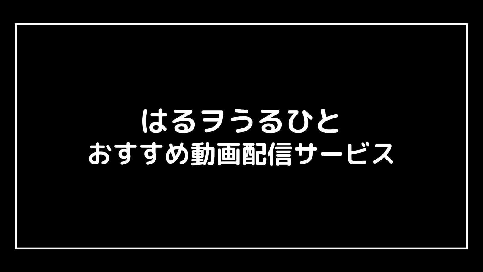 映画『はるヲうるひと』の配信を無料視聴できるおすすめ動画配信サイト