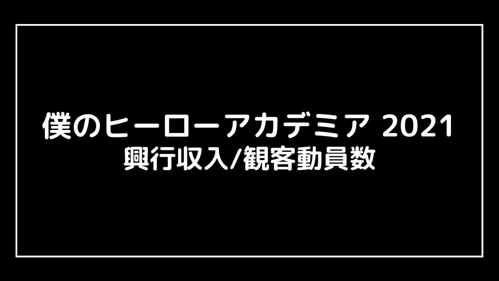 映画『僕のヒーローアカデミア3』興行収入推移と最終興収を元映画館社員が予想【ワールド ヒーローズ ミッション】