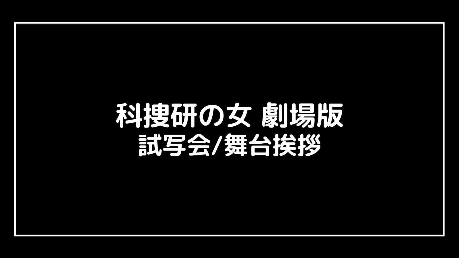映画『科捜研の女 劇場版』の試写会と舞台挨拶ライブビューイング情報