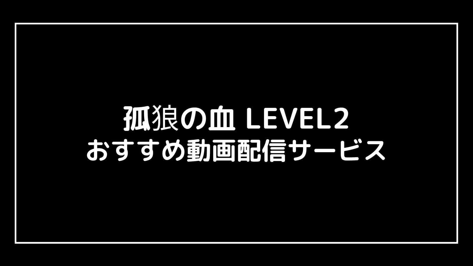 映画『孤狼の血 LEVEL2』の配信を無料視聴できるおすすめ動画配信サイト