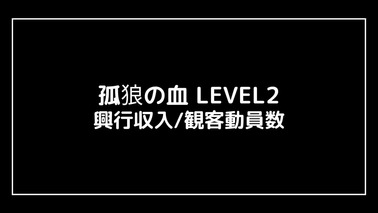 映画『孤狼の血 LEVEL2』興行収入推移と最終興収を元映画館社員が予想