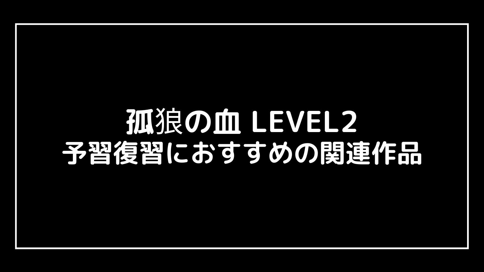 『孤狼の血 LEVEL2』予習復習におすすめの関連作品まとめ