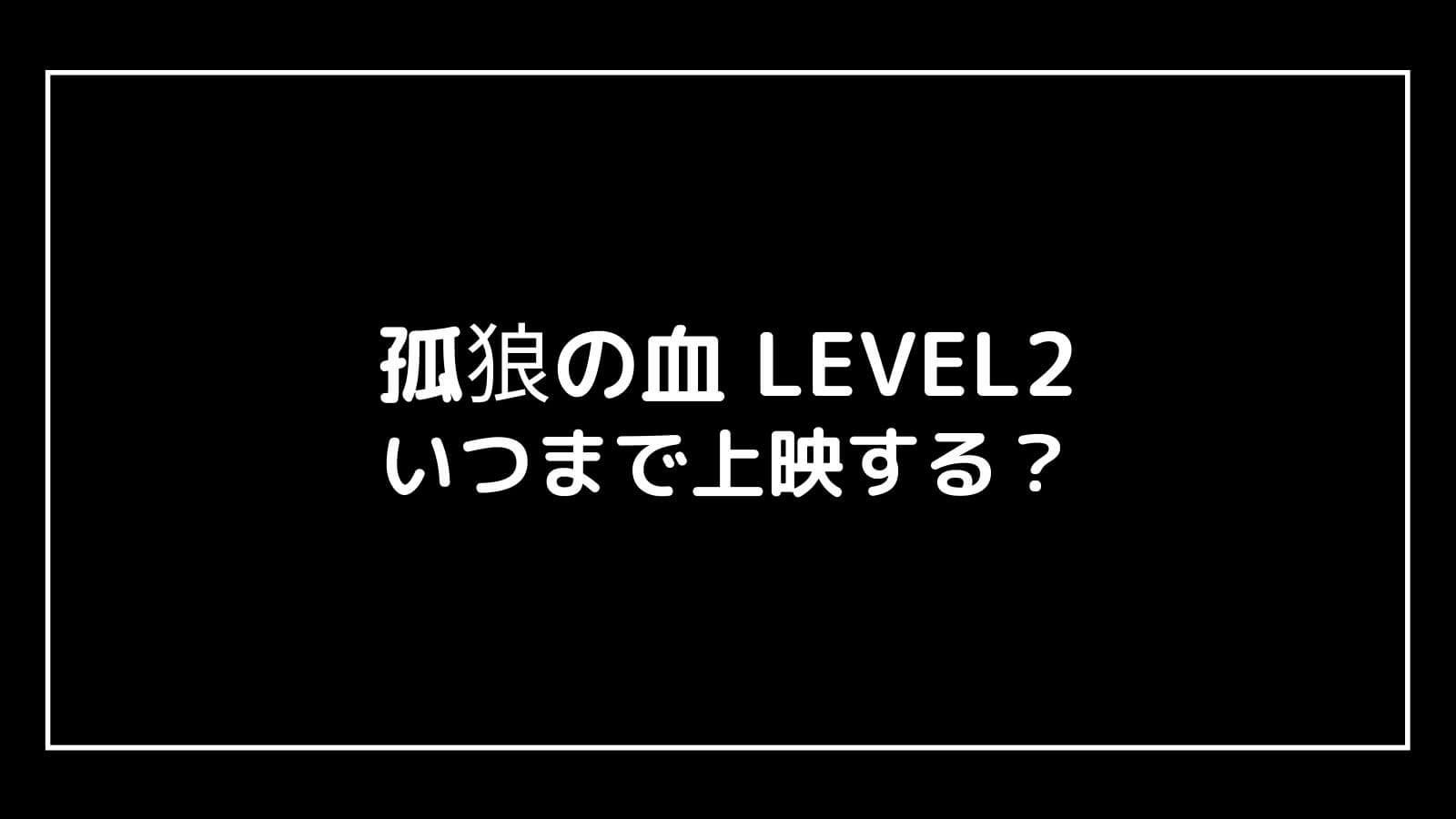 映画『孤狼の血 LEVEL2』はいつまで上映する?元映画館社員が公開期間を予想