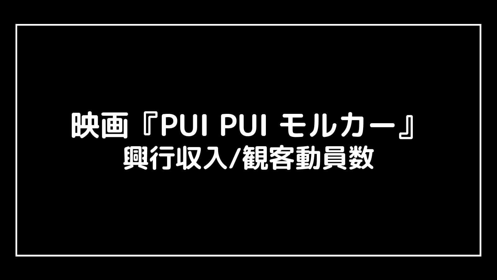 映画『PUI PUI モルカー』興行収入推移と最終興収を元映画館社員が予想