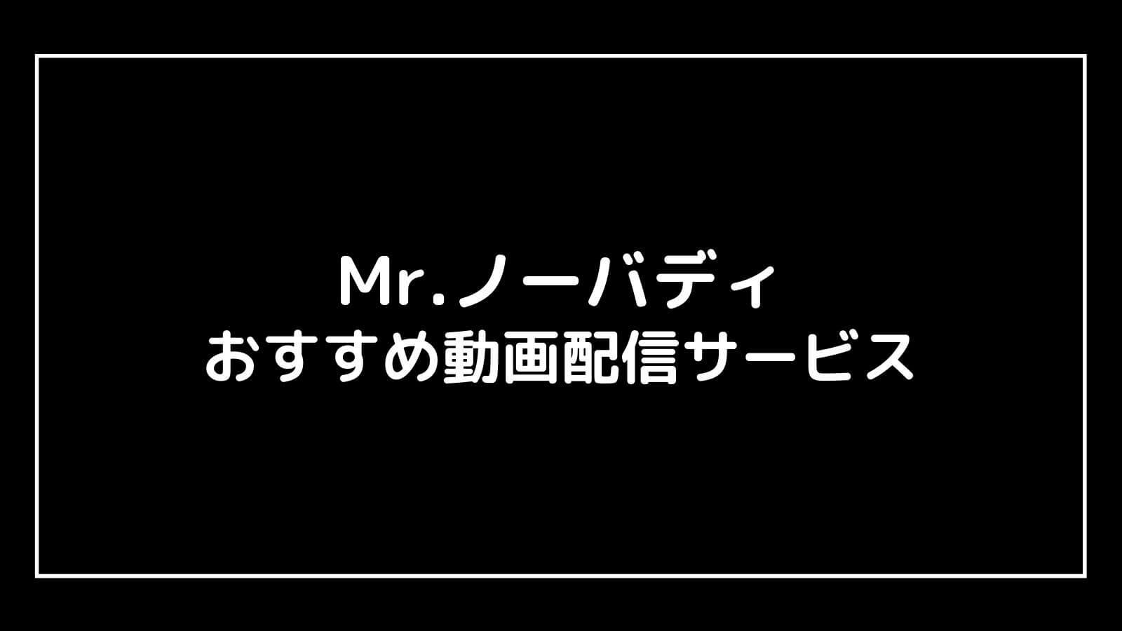 映画『Mr.ノーバディ』の配信を無料視聴できるおすすめ動画配信サイト