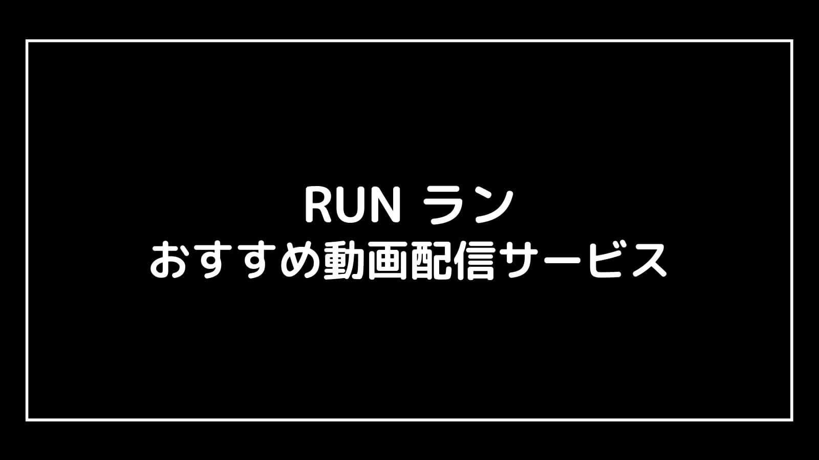 映画『RUN ラン』の配信を無料視聴できるおすすめ動画配信サイト
