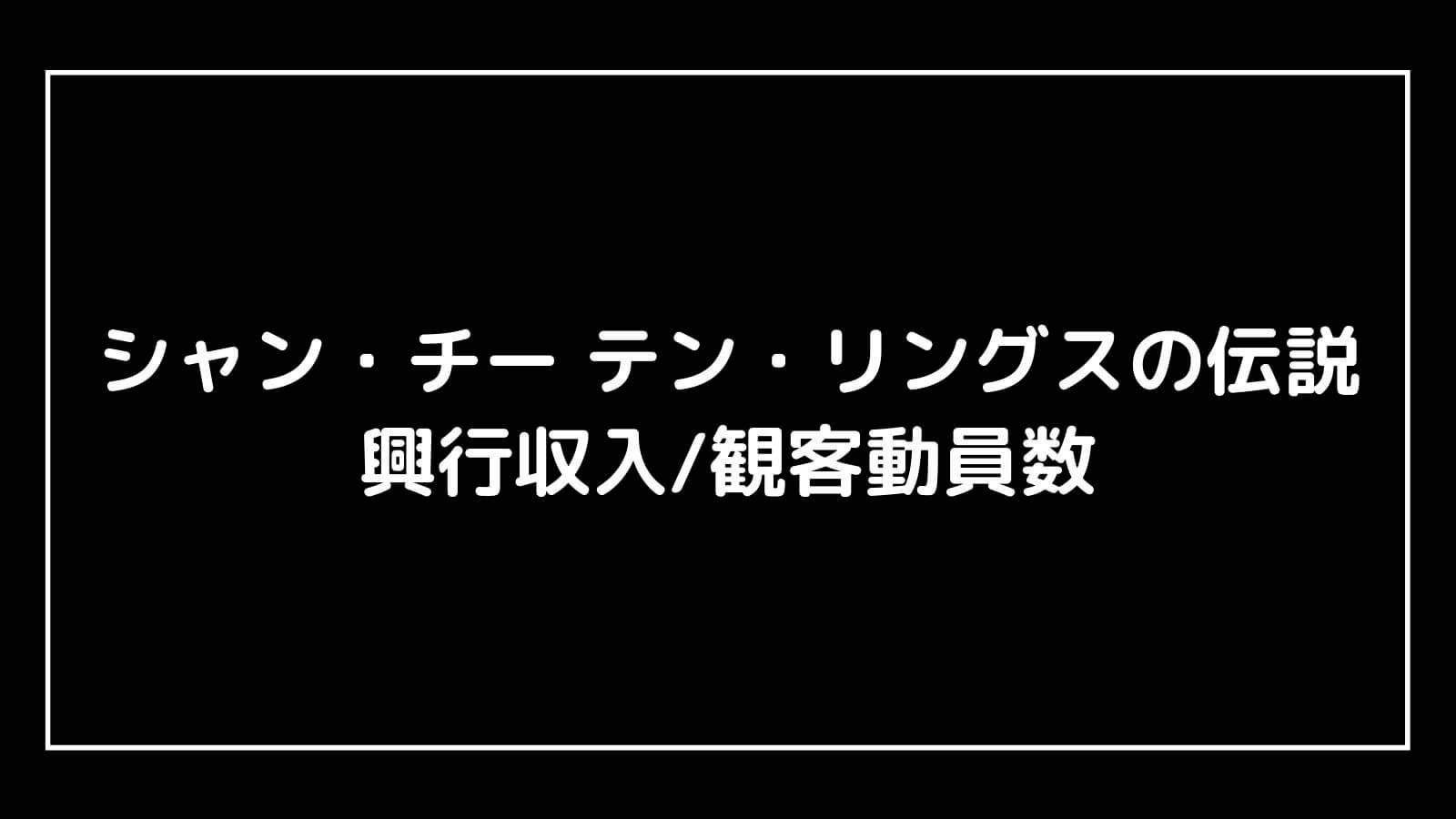 映画『シャン・チー テン・リングスの伝説』興行収入推移と最終興収を元映画館社員が予想