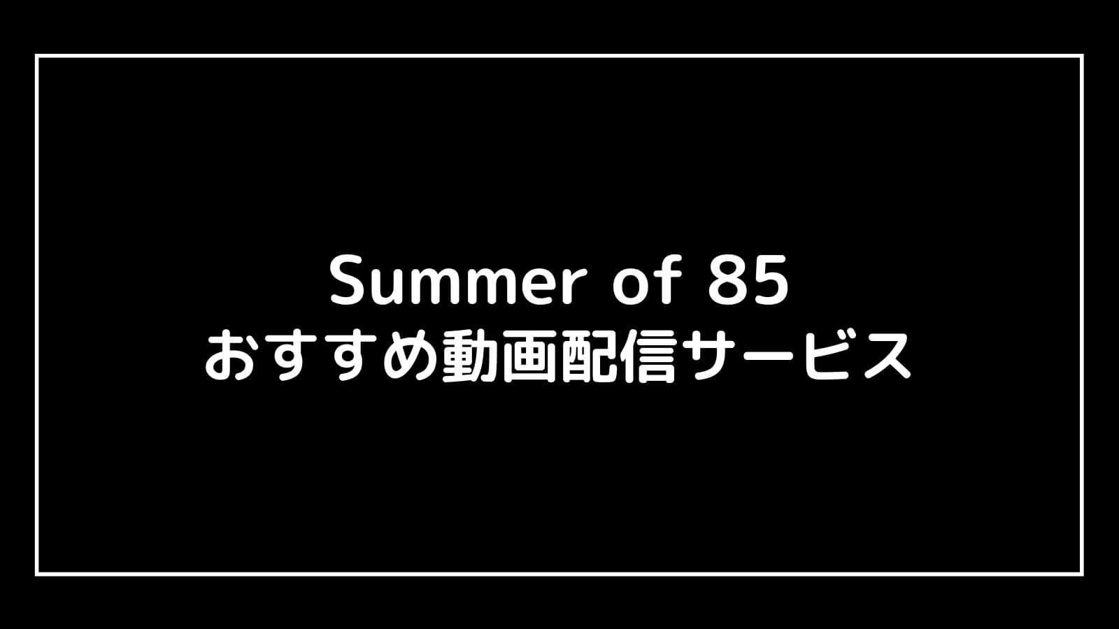 映画『Summer of 85』の配信を無料視聴できるおすすめ動画配信サイト