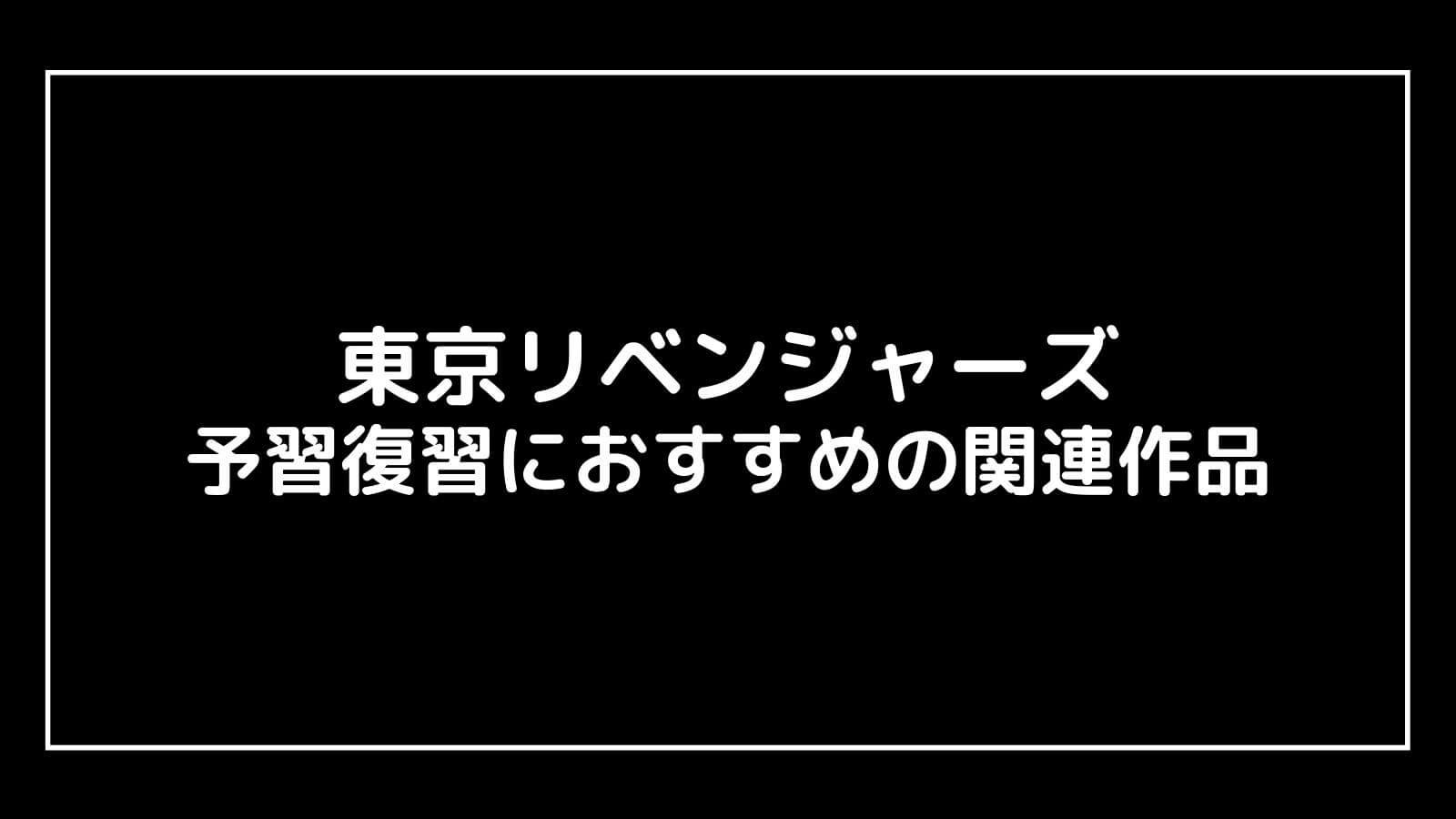 『東京リベンジャーズ』予習復習におすすめの関連作品まとめ
