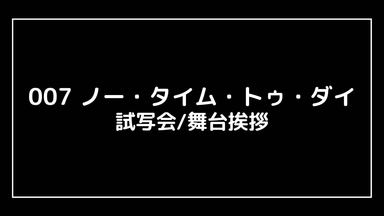 映画『007 ノー・タイム・トゥ・ダイ』の試写会と舞台挨拶情報
