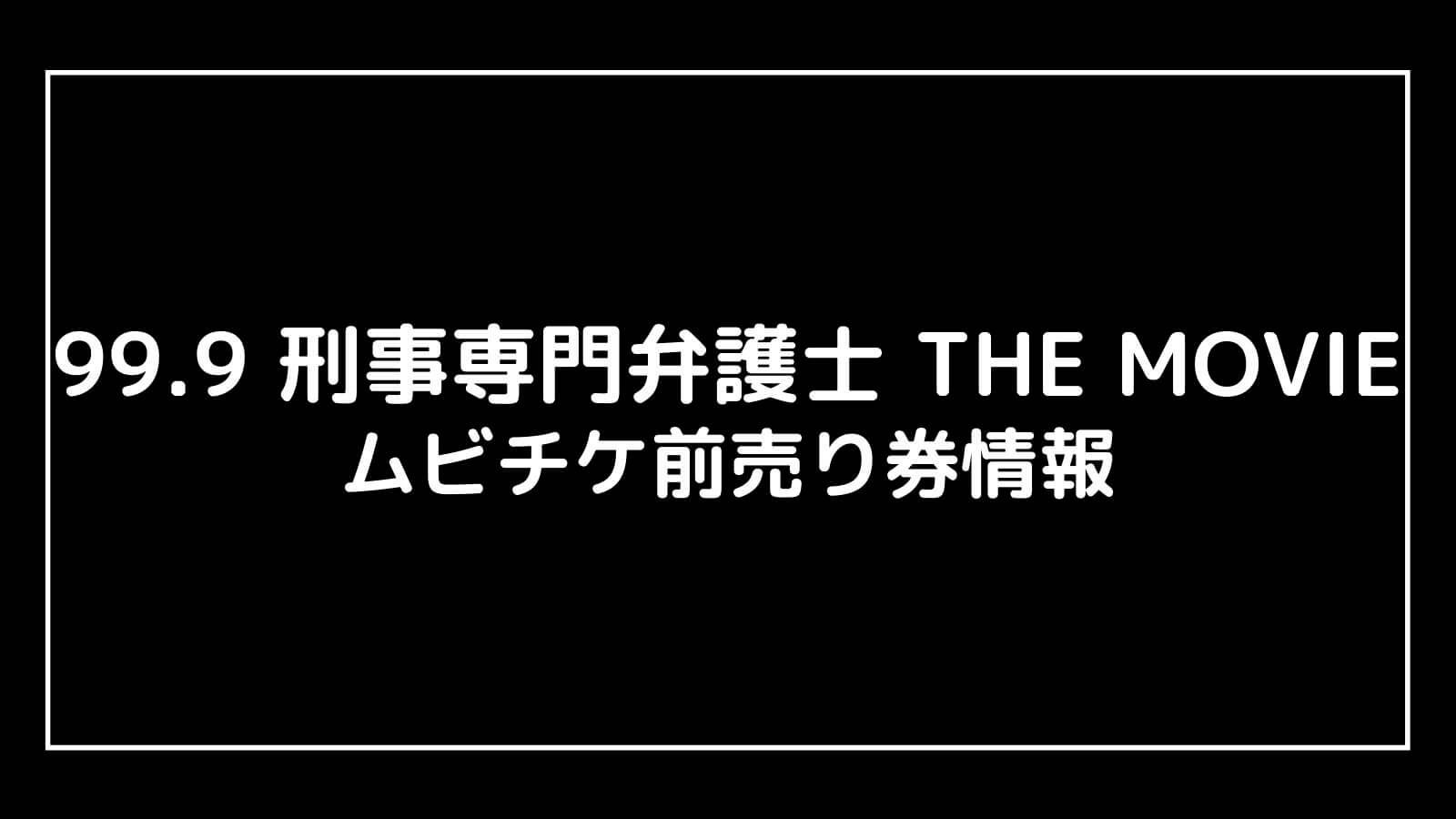 『99.9 刑事専門弁護士 THE MOVIE』特典付きムビチケ前売り券の情報まとめ