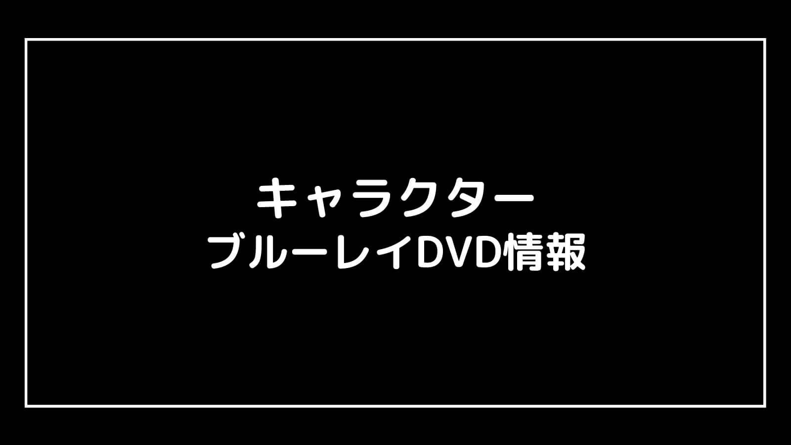 映画『キャラクター』のDVD発売日と予約開始日はいつから?円盤情報まとめ